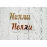 Термотрансферная наклейка Нелли золото глянец 30х8 мм