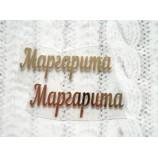Термотрансферная наклейка Маргарита золото глянец 43х14 мм