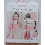 Набор для изготовления куклы Холли 40 см