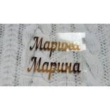 Термотрансферная наклейка Марина золото глянец 35х14 мм