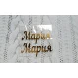 Термотрансферная наклейка Мария золото глянец 32х14 мм