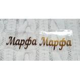 Термотрансферная наклейка Марфа золото глянец 35х14 мм
