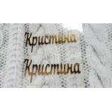 Термотрансферная наклейка Кристина золото глянец 35х14 мм