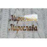 Термотрансферная наклейка Мирослава золото глянец 45х14 мм